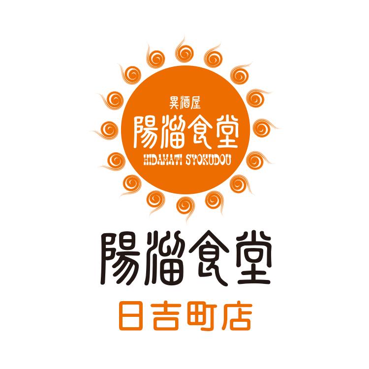 陽溜食堂 日吉町店